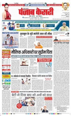 Lucknow - Punjab Kesari