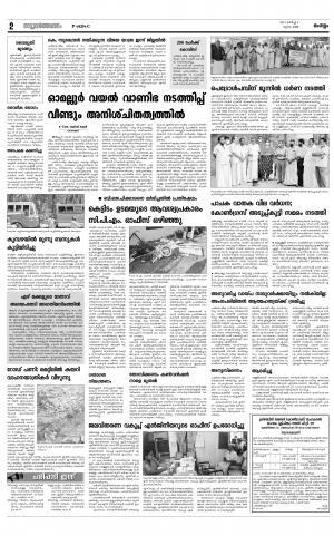 Pathanamthitta