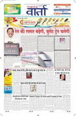 09-07-2014 Hindi - Read on ipad, iphone, smart phone and tablets.