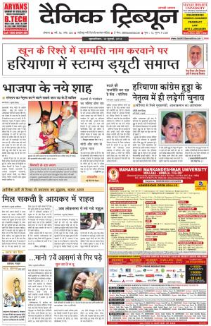 DT_10_July_2014_Ambala - Read on ipad, iphone, smart phone and tablets.