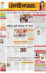 Sangrur\Barnala  : Punjabi jagran News : 10th July 2014 - Read on ipad, iphone, smart phone and tablets.