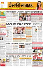 Gurdaspur  : Punjabi jagran News : 10th July 2014 - Read on ipad, iphone, smart phone and tablets.