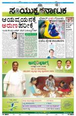 july 10, 2014, Hubli - Read on ipad, iphone, smart phone and tablets.