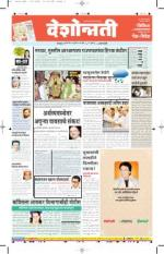10th Jul Amravati - Read on ipad, iphone, smart phone and tablets.