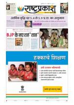 10th Jul Rashtraprakash - Read on ipad, iphone, smart phone and tablets.
