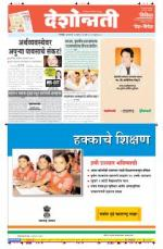 10th Jul Wardha - Read on ipad, iphone, smart phone and tablets.