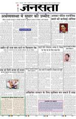 Jansatta, Hindi, 10/07/2014 - Read on ipad, iphone, smart phone and tablets.