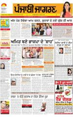 Jalandhar  : Punjabi jagran News : 10th July 2014 - Read on ipad, iphone, smart phone and tablets.