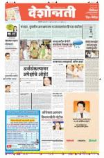 10th July Akola - Read on ipad, iphone, smart phone and tablets.