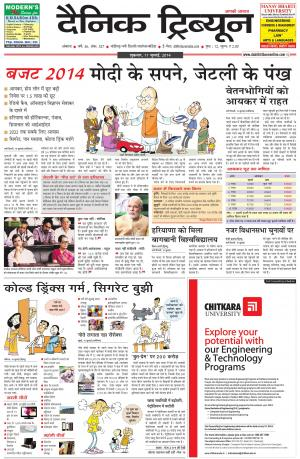 DT_11_July_2014_Ambala - Read on ipad, iphone, smart phone and tablets.