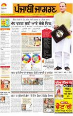Doaba : Punjabi jagran News : 11th July 2014 - Read on ipad, iphone, smart phone and tablets.
