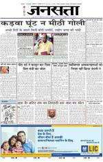 Jansatta, Hindi, 11/07/2014 - Read on ipad, iphone, smart phone and tablets.