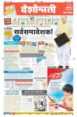 11th Jul Chandrapur - Read on ipad, iphone, smart phone and tablets.