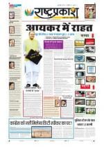 11th July Rashtraprakash - Read on ipad, iphone, smart phone and tablets.