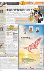 Jalandhar : Punjabi jagran News : 11th July 2014 - Read on ipad, iphone, smart phone and tablets.