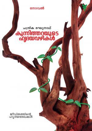 Kunnitharayude Hridhayvazhikal