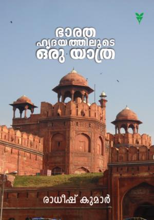 Bharathahridayathiloode Oru Yathra