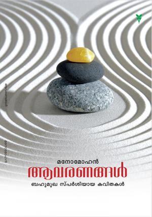 Aavaranangal