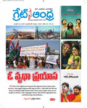 Great Andhra Epaper