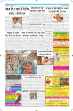 11-07-2014 Hindi - Read on ipad, iphone, smart phone and tablets.