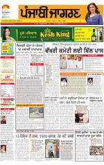 Moga/Faridkot/Muktsar  : Punjabi jagran News : 12th July 2014 - Read on ipad, iphone, smart phone and tablets.