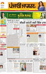 Gurdaspur  : Punjabi jagran News : 12th July 2014 - Read on ipad, iphone, smart phone and tablets.