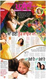 Supplement  : Punjabi jagran News : 12th July 2014 - Read on ipad, iphone, smart phone and tablets.