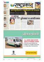 12th Jul Rashtraprakash - Read on ipad, iphone, smart phone and tablets.