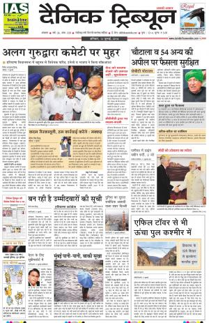 DT_12_July_2014_Ambala - Read on ipad, iphone, smart phone and tablets.