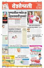 12th Jul Akola - Read on ipad, iphone, smart phone and tablets.