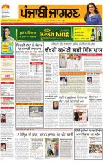 Ludhiana  : Punjabi jagran News : 12th July 2014 - Read on ipad, iphone, smart phone and tablets.