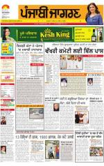 Jalandhar Dehat   : Punjabi jagran News : 12th July 2014 - Read on ipad, iphone, smart phone and tablets.