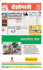 12th Jul Amravati - Read on ipad, iphone, smart phone and tablets.