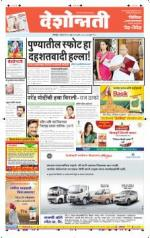 12th Jul Chandrapur - Read on ipad, iphone, smart phone and tablets.