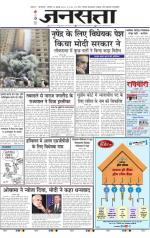 Jansatta, Hindi, 12/07/2014 - Read on ipad, iphone, smart phone and tablets.