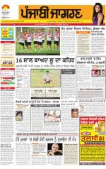 Sangrur\Barnala : Punjabi jagran News : 13th July 2014 - Read on ipad, iphone, smart phone and tablets.
