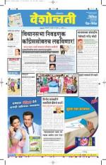 13th Jul Jalgaon - Read on ipad, iphone, smart phone and tablets.
