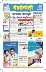 13th Jul Amravati - Read on ipad, iphone, smart phone and tablets.