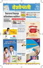 13th Jul Nagpur - Read on ipad, iphone, smart phone and tablets.