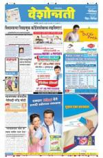 13th Jul Akola - Read on ipad, iphone, smart phone and tablets.