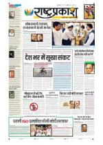 13th Jul Rashtraprakash - Read on ipad, iphone, smart phone and tablets.