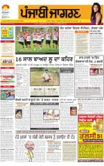 Ludhiana : Punjabi jagran News : 13th July 2014 - Read on ipad, iphone, smart phone and tablets.
