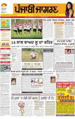 Jalandhar Dehat : Punjabi jagran News : 13th July 2014 - Read on ipad, iphone, smart phone and tablets.