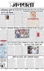 Jansatta, Hindi, 13/07/2014 - Read on ipad, iphone, smart phone and tablets.