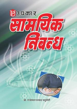 Saamyik Nibandh - Read on ipad, iphone, smart phone and tablets
