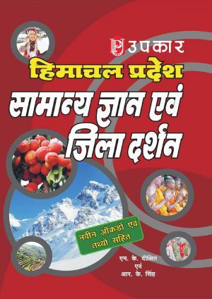 Himachal Pradesh Samanya Gyan Evam Jila Darshan - Read on ipad, iphone, smart phone and tablets