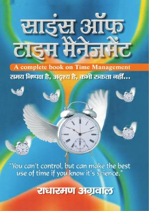 Science of Time Management - Read on ipad, iphone, smart phone and tablets