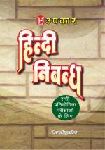 Hindi Nibandh