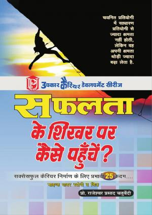 Safalta Ke Shikhar par Kase Pahunche - Read on ipad, iphone, smart phone and tablets
