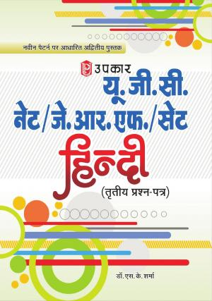 UGC-NET/JRF/SET 'Hindi' (Paper III)